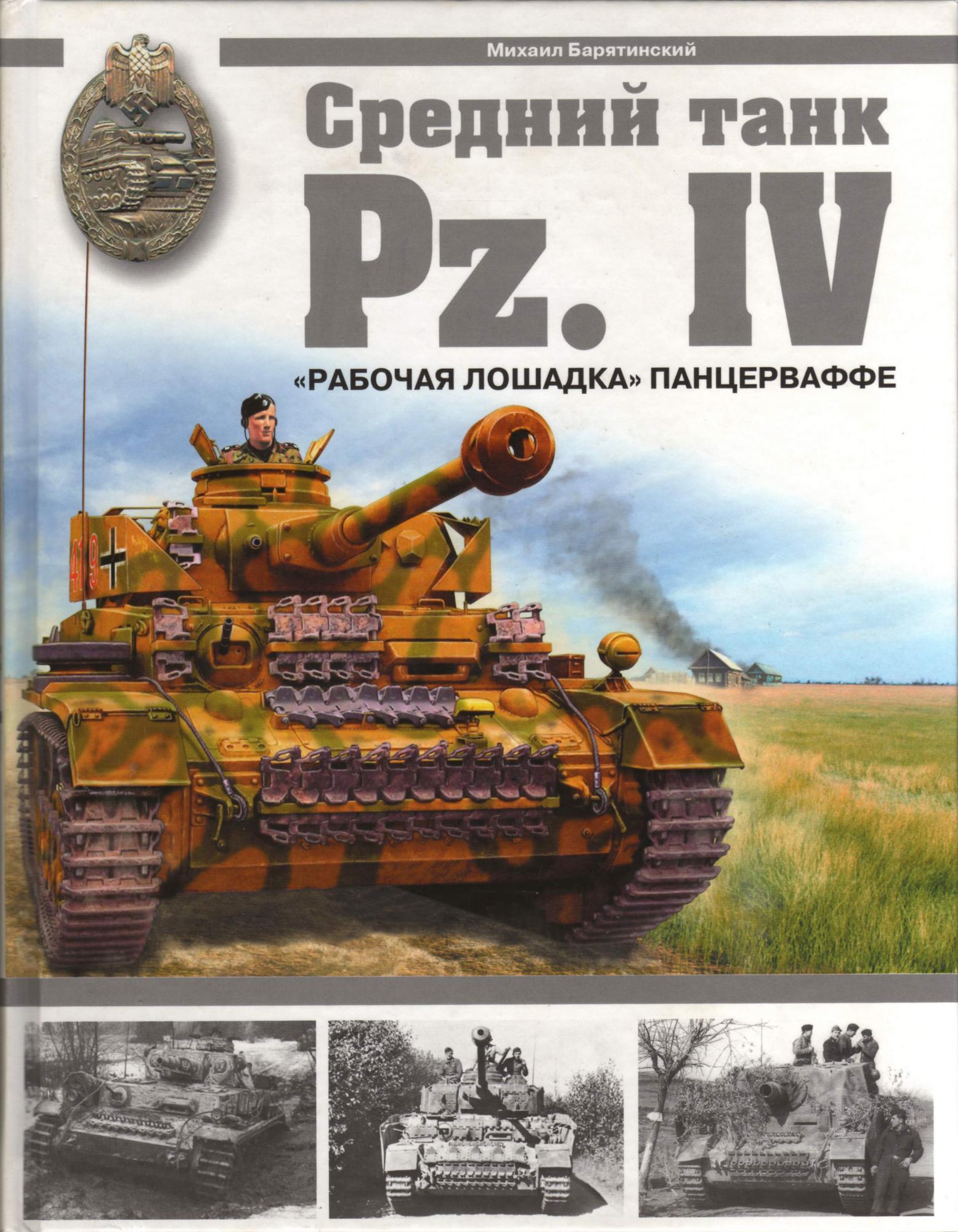 На тему немецкие современные танки